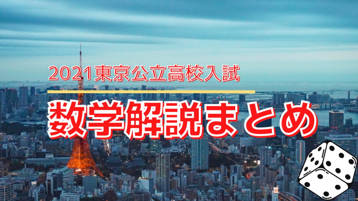 2021東京公立数学解説まとめ