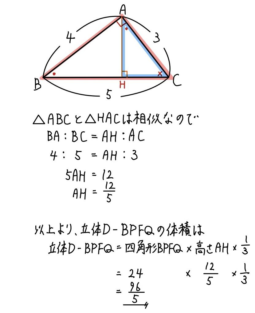 2021東京公立数学5_2