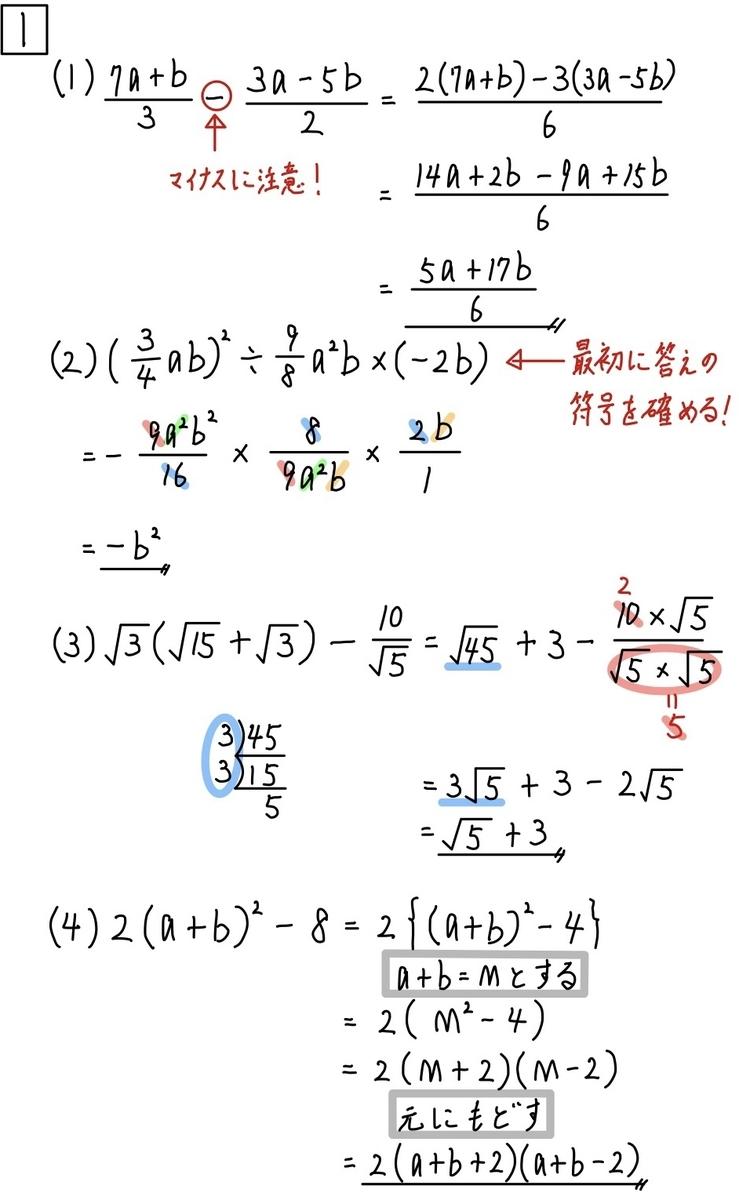 2021大阪数学c1_1-4