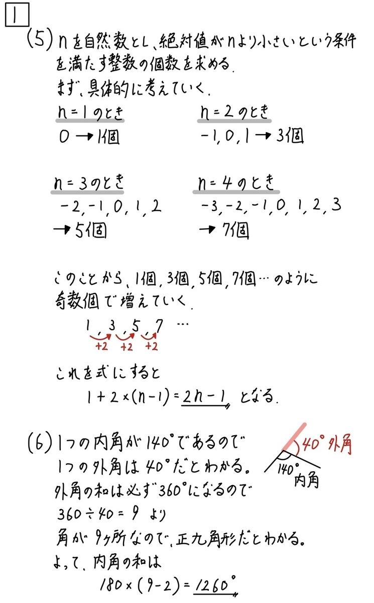 2021大阪数学c1_5-6