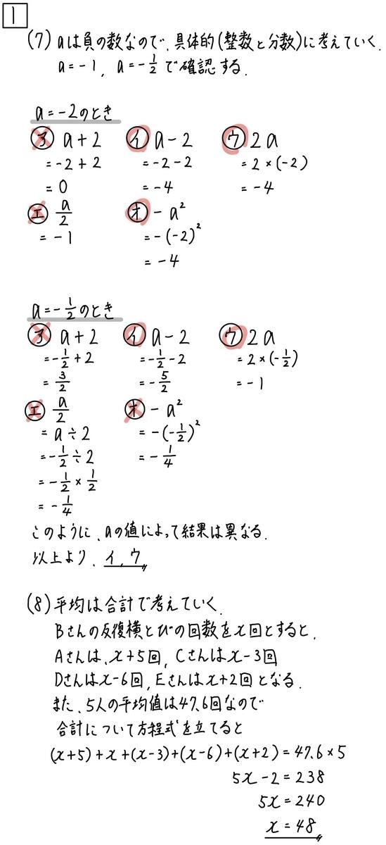 2021大阪数学c1_7-8