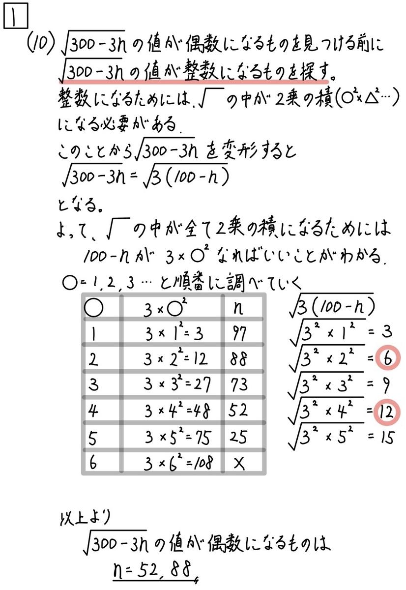 2021大阪数学c1_10