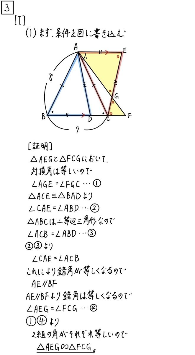 2021大阪数学c3_1_1