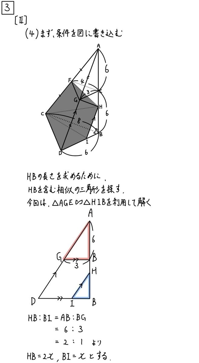 2021大阪数学c3_2_4