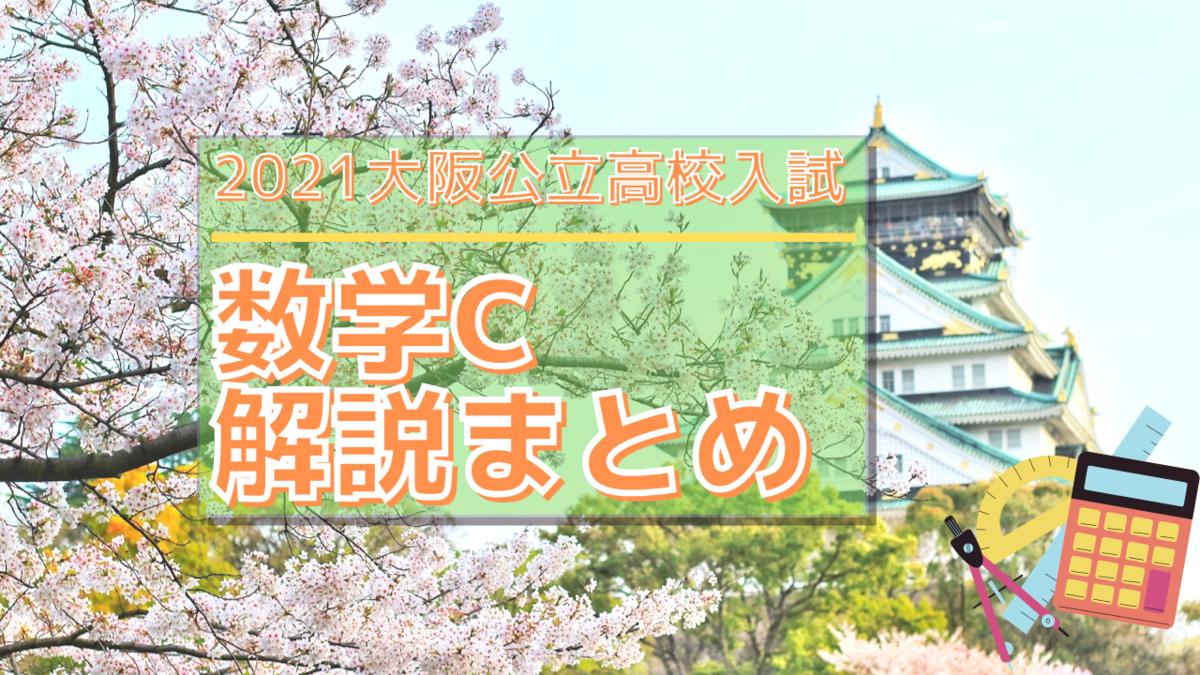 2021大阪数学C解説まとめ