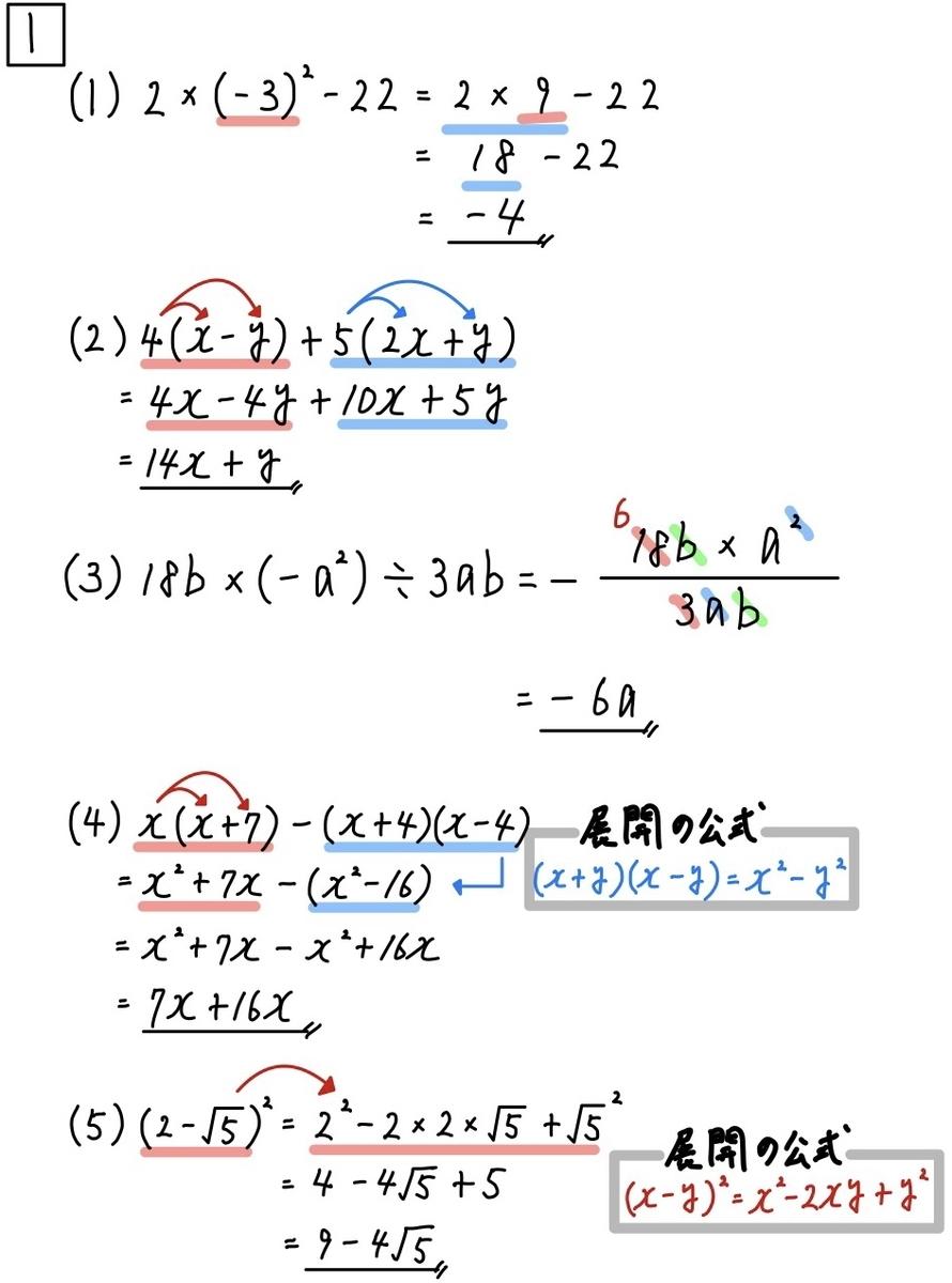 2021大阪数学B1_1-5
