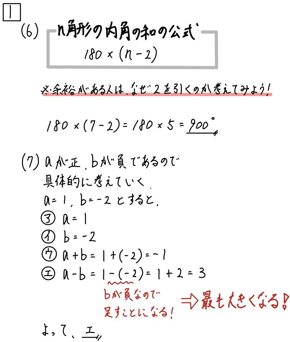 2021大阪数学B1_6-7