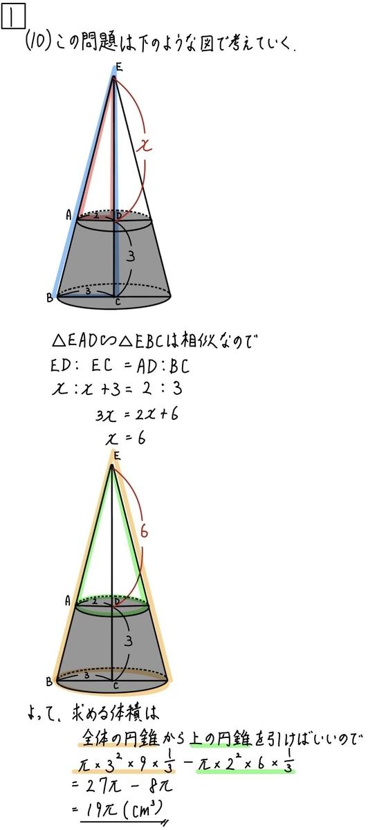 2021大阪数学B1_10