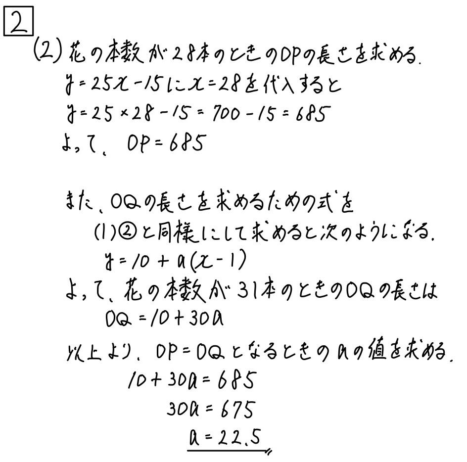 2021大阪数学B2-2