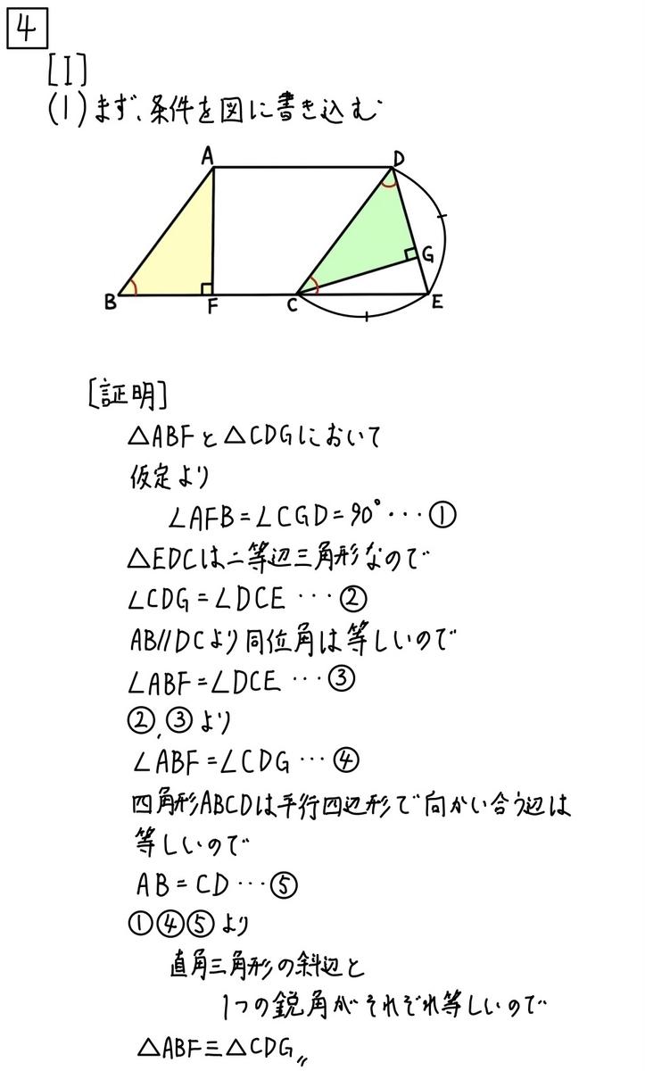 2021大阪数学B4_1_1