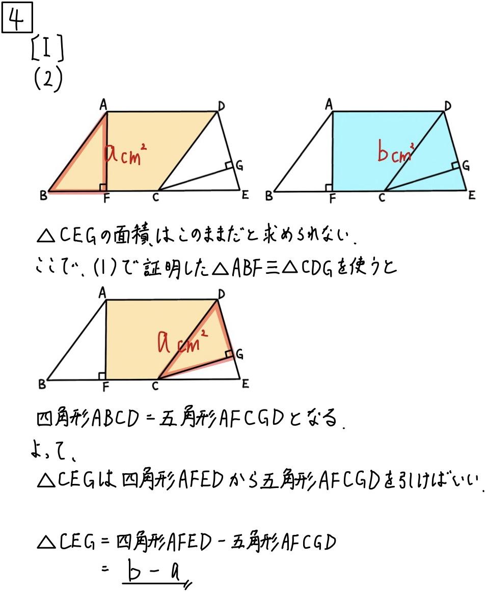 2021大阪数学B4_1_2