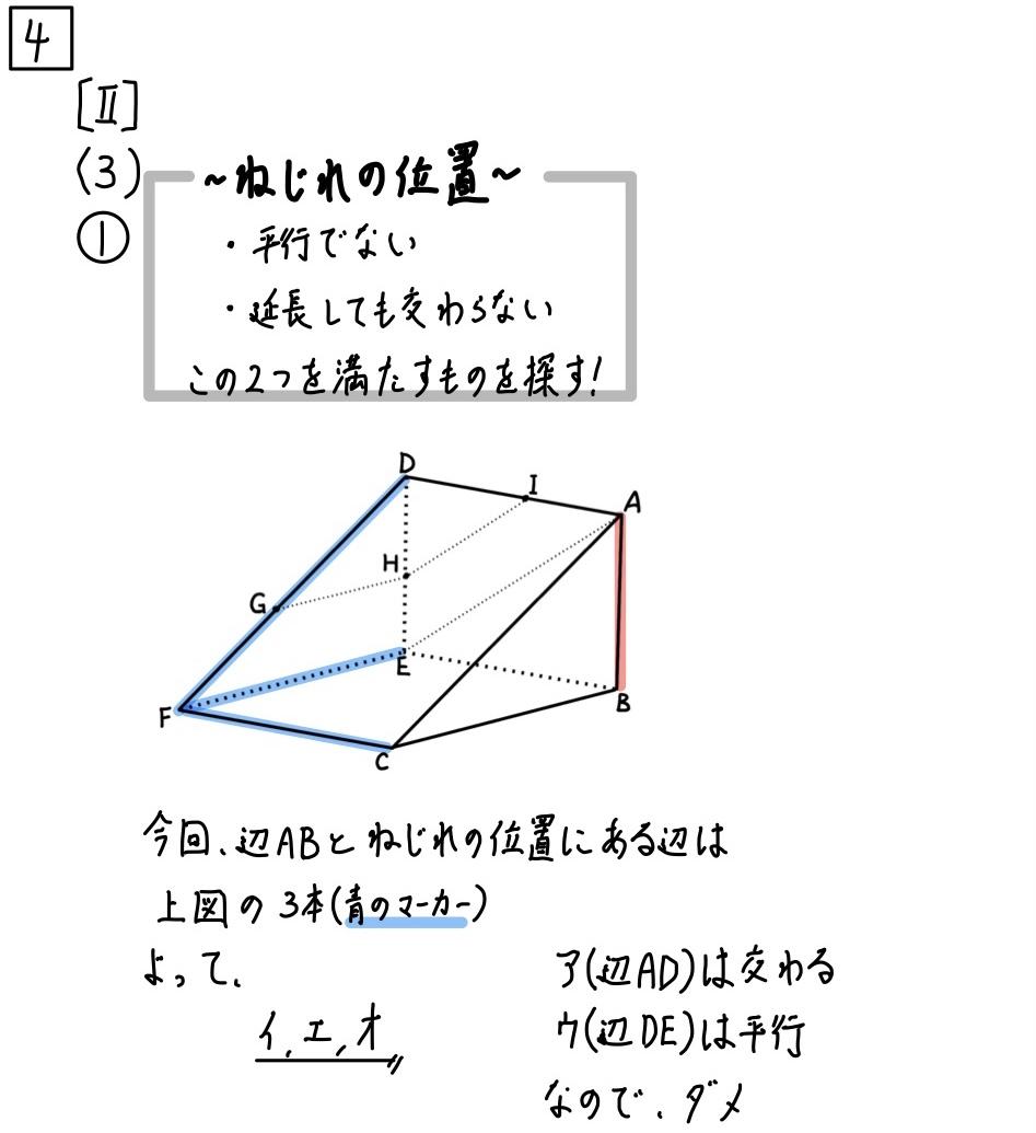 2021大阪数学B4_2_3