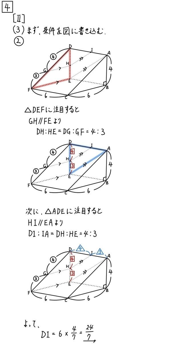 2021大阪数学B4_2_3-2