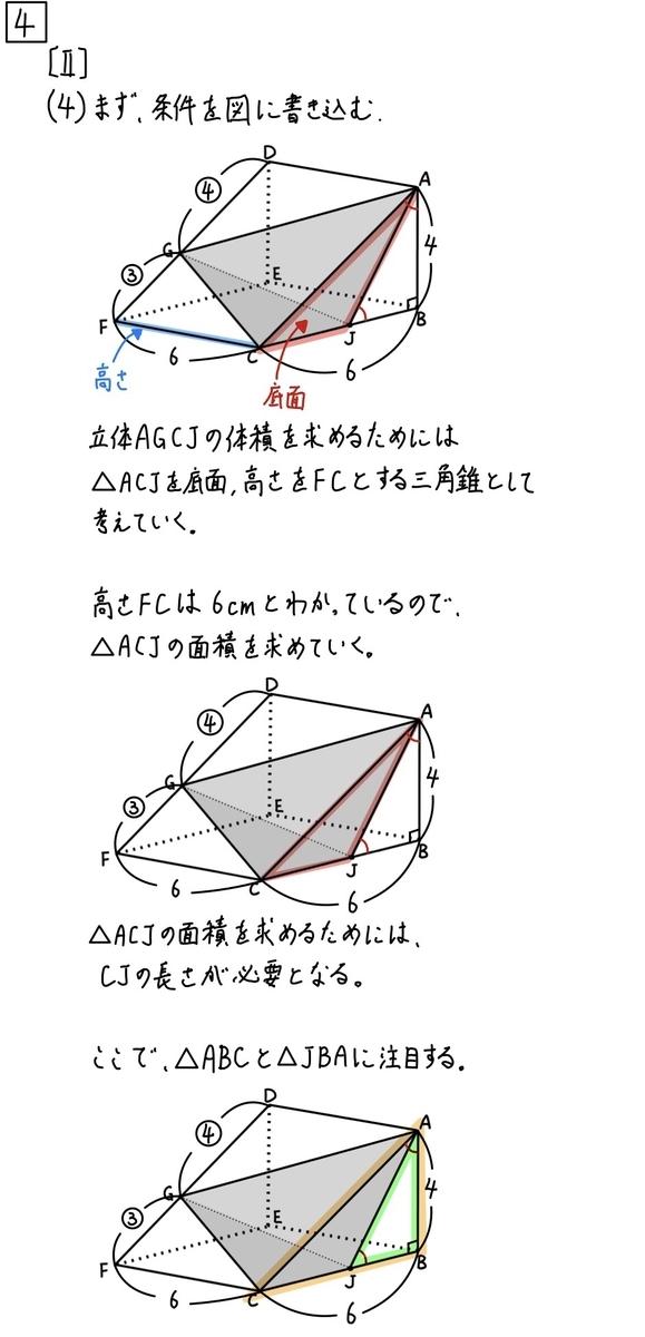 2021大阪数学B4_2_4