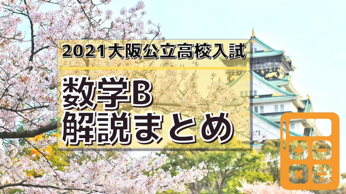 2021大阪数学B解説まとめ