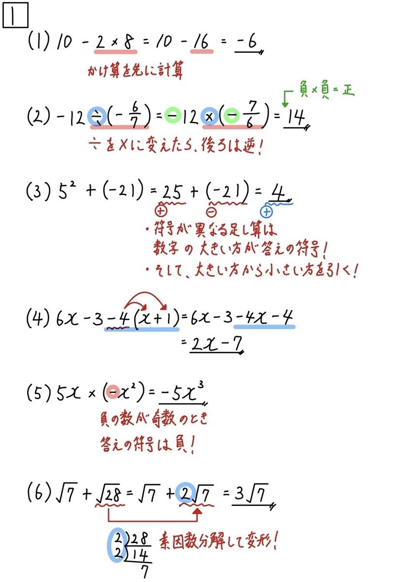 2021大阪数学A1_1-6