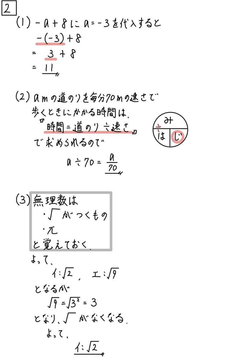 2021大阪数学A2_1-3