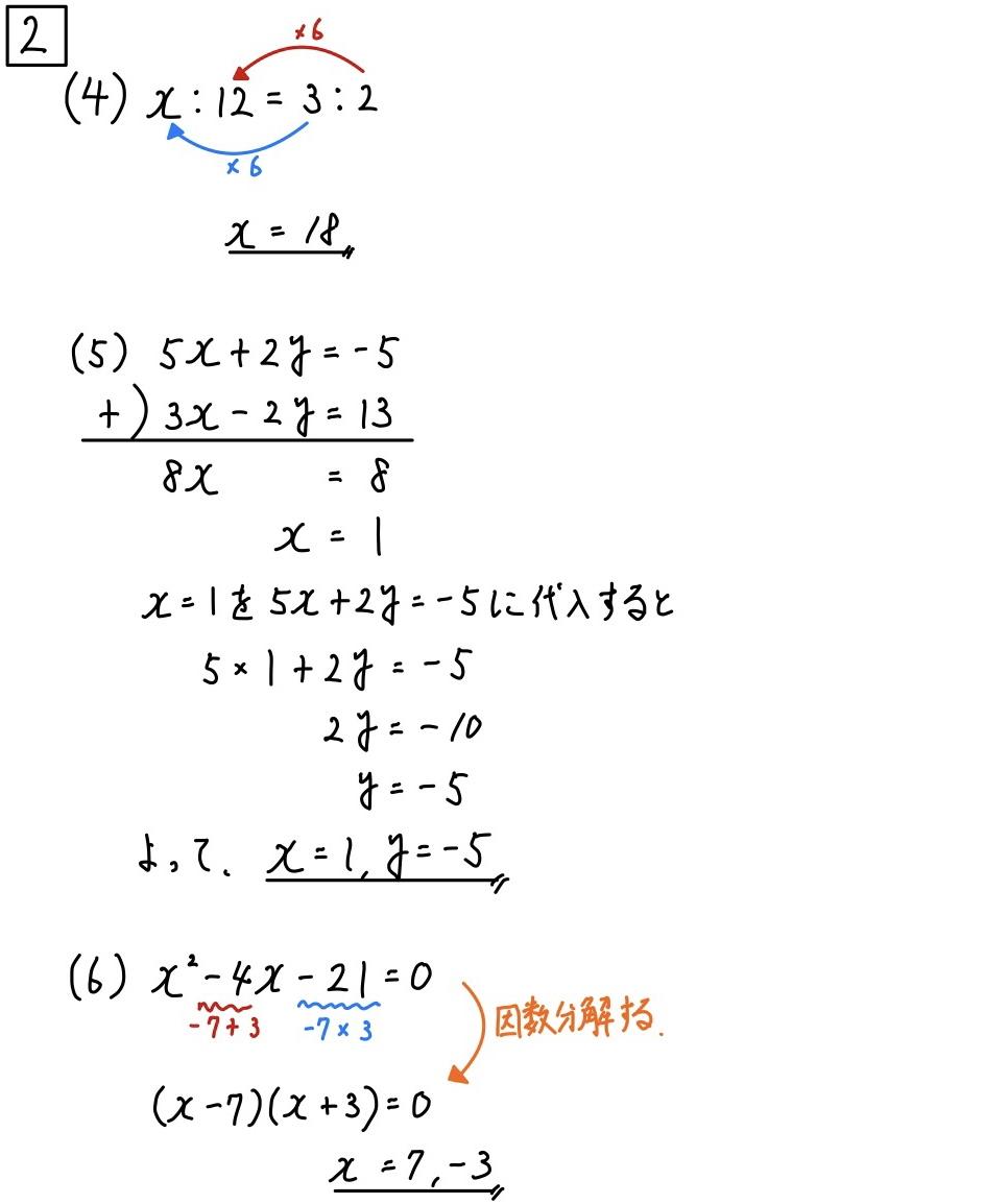 2021大阪数学A2_4-6