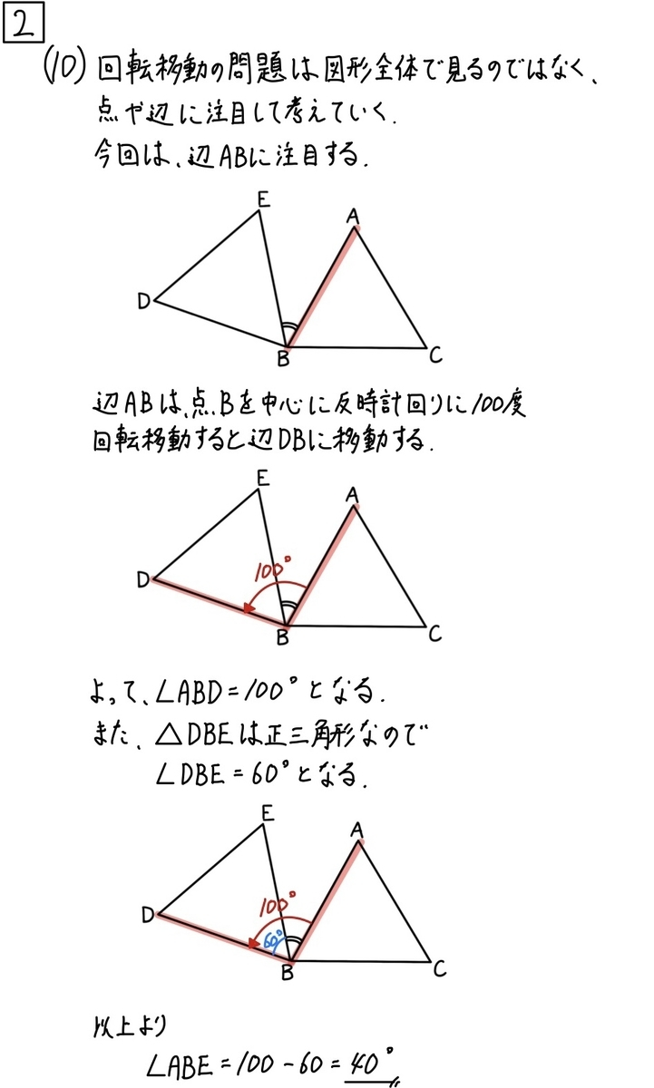 2021大阪数学A2_10