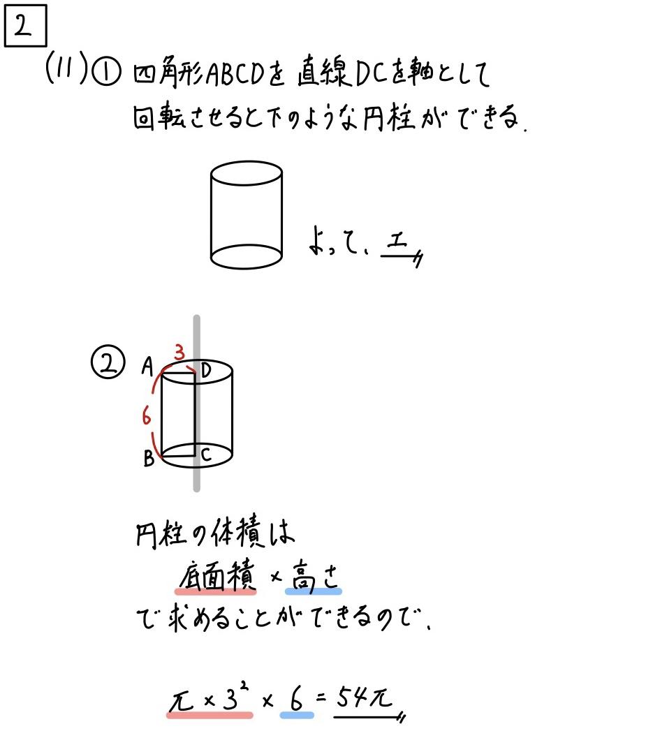 2021大阪数学A2_11