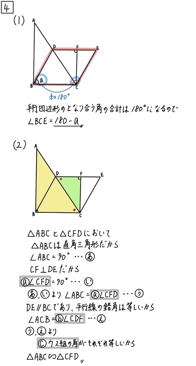 2021大阪数学A4_1