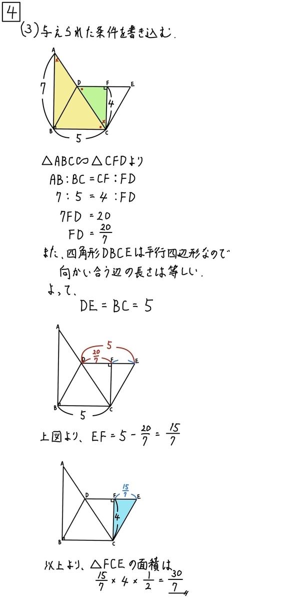 2021大阪数学A4_3
