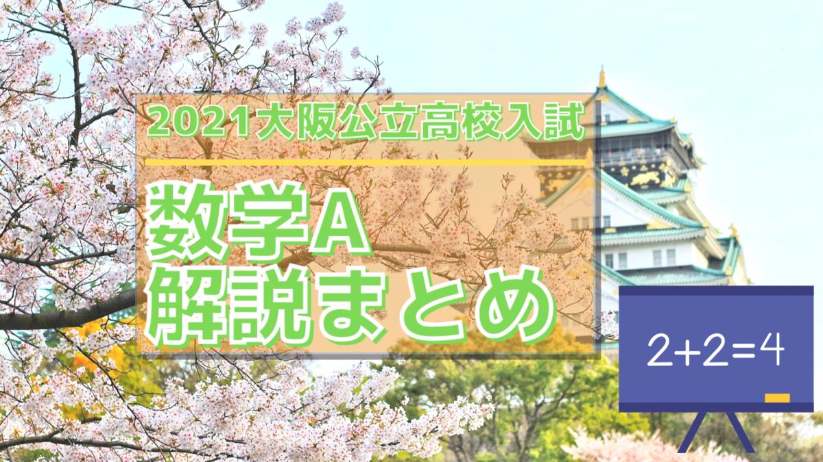 2021大阪公立数学A
