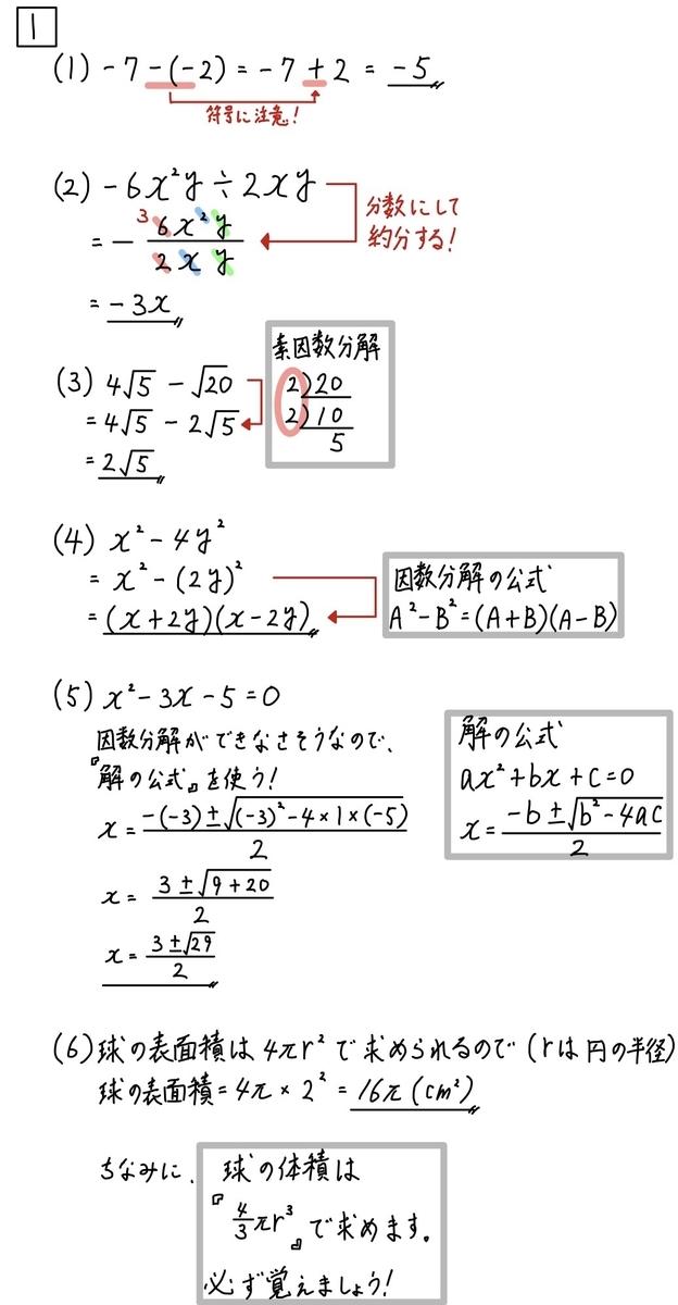 2020兵庫公立数学1_1-6