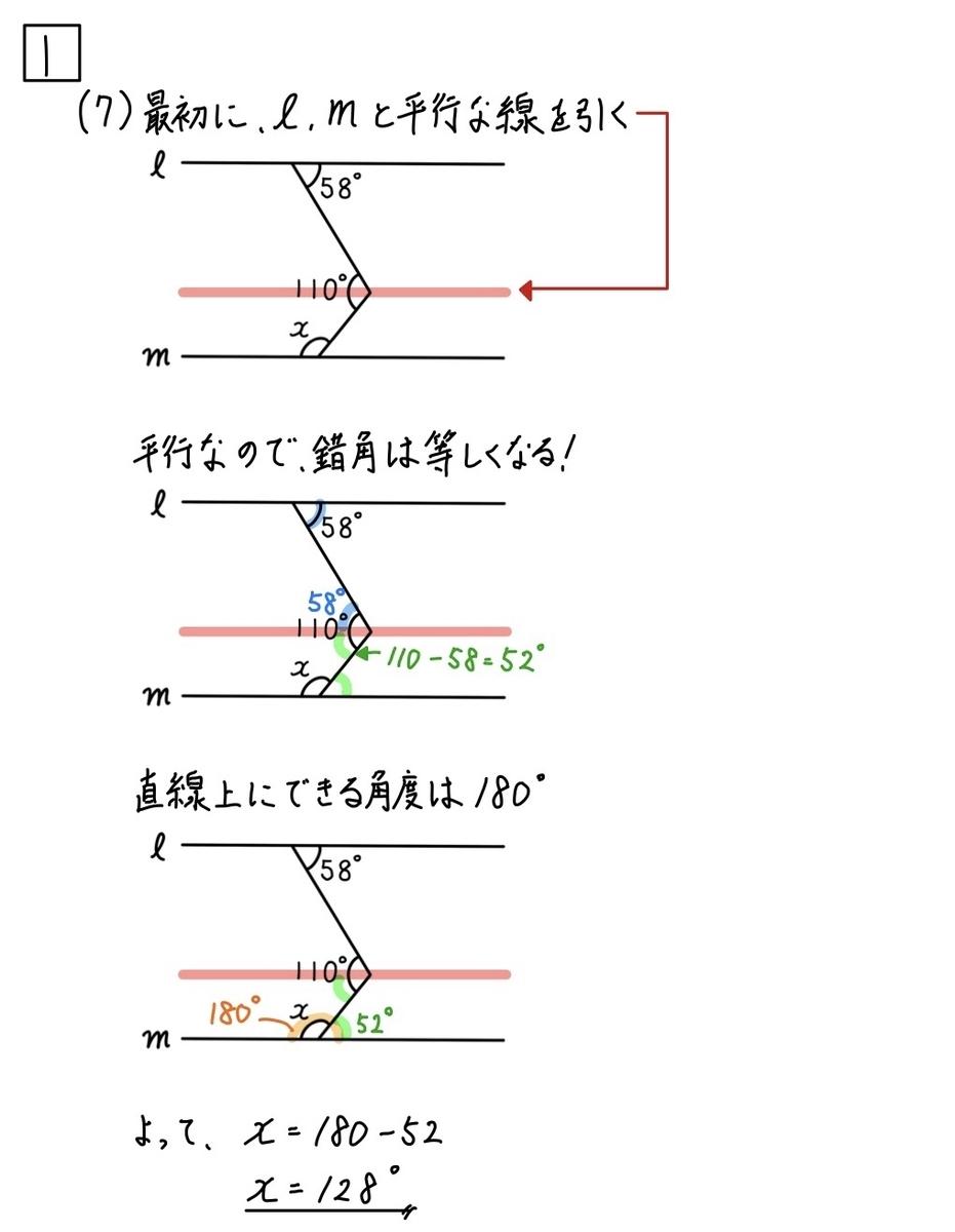 2020兵庫公立数学1_7