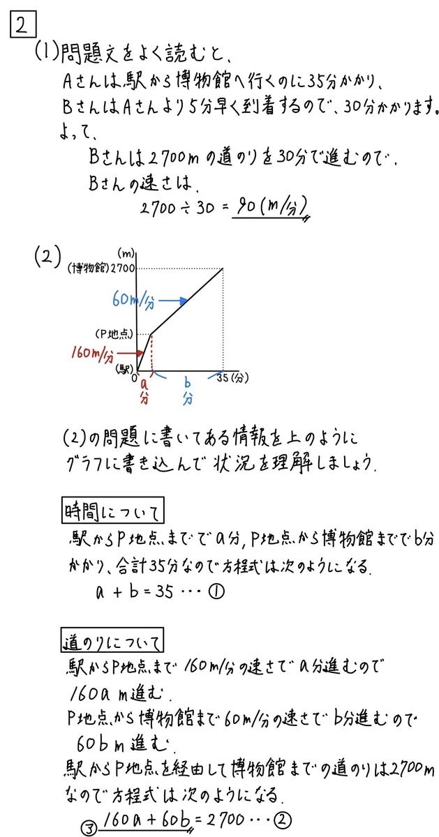 2021兵庫公立数学2_1-2