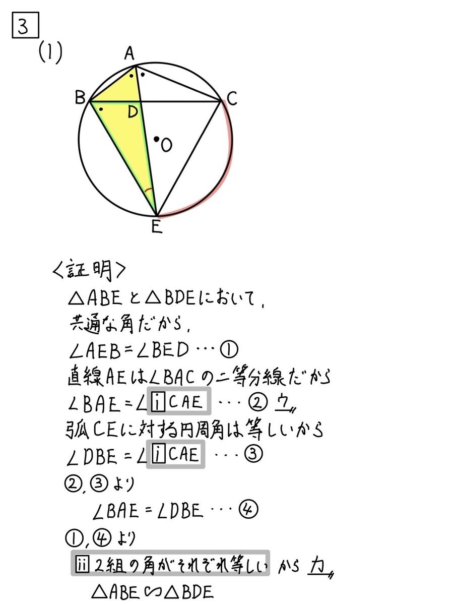 2021兵庫公立数学3_1