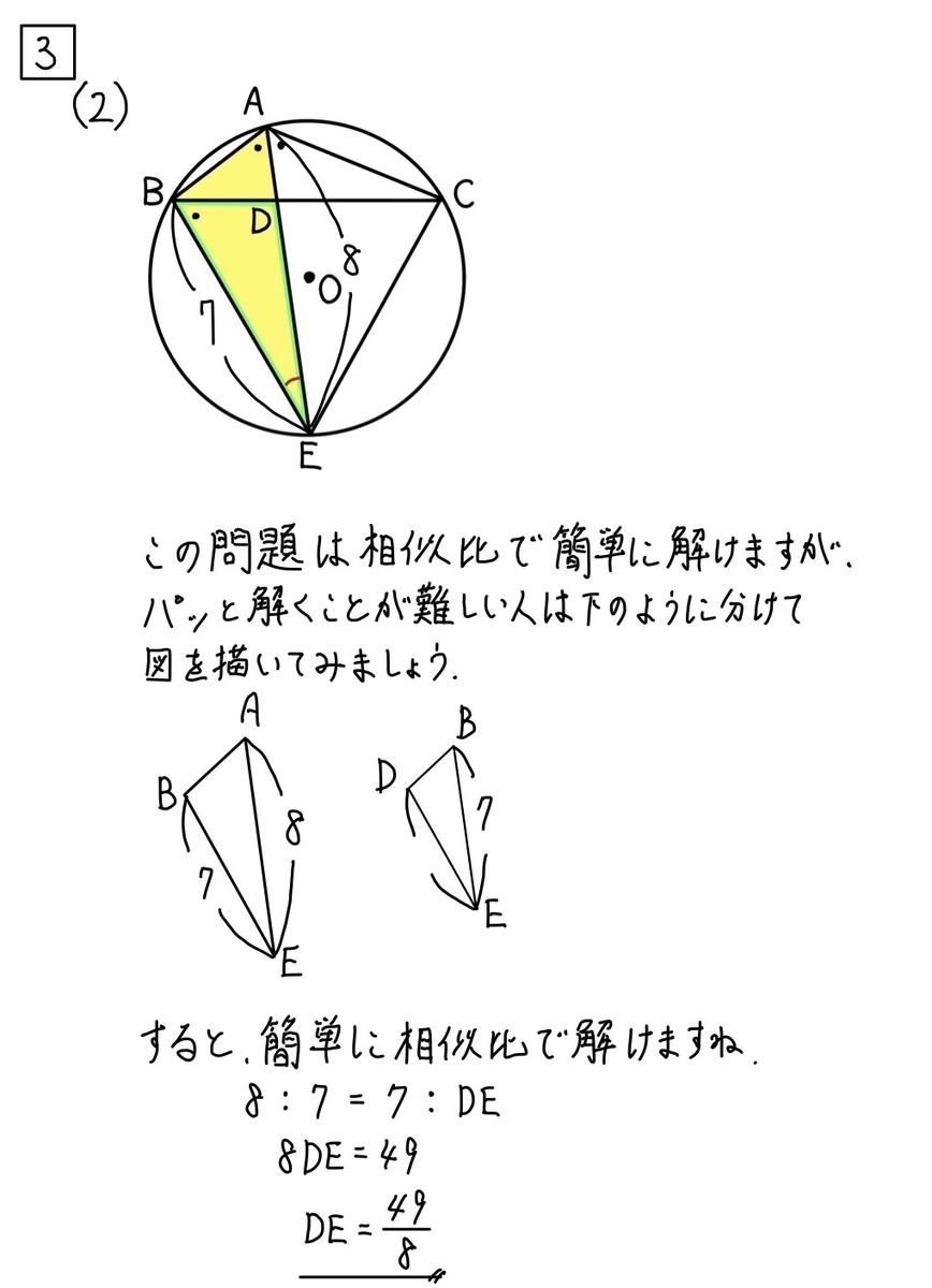 2021兵庫公立数学3_2