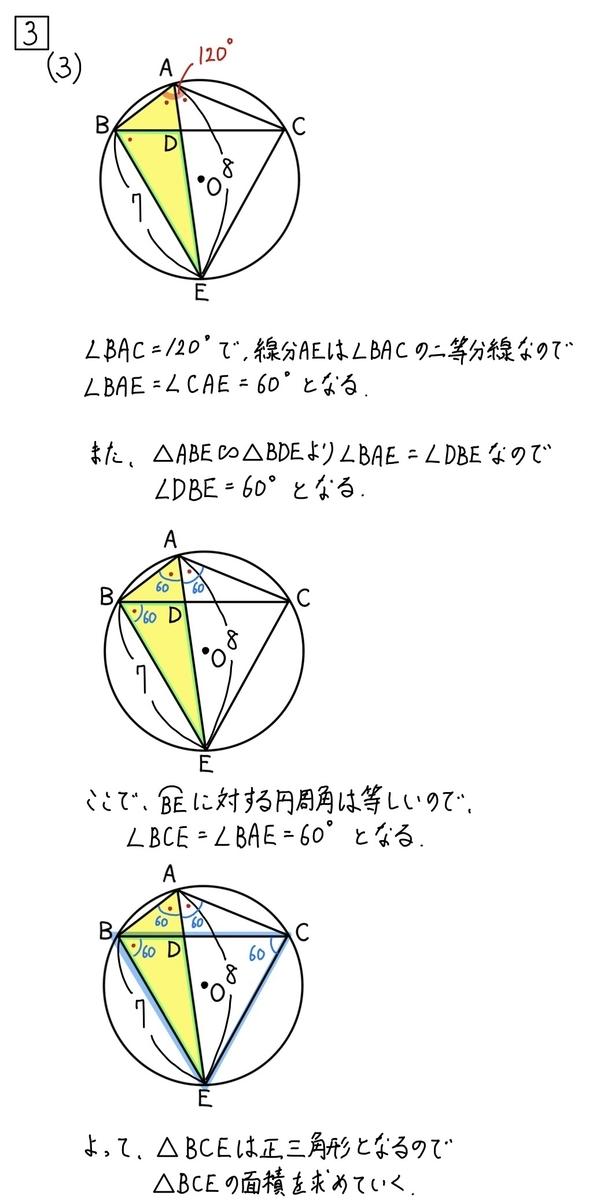 2021兵庫公立数学3_3