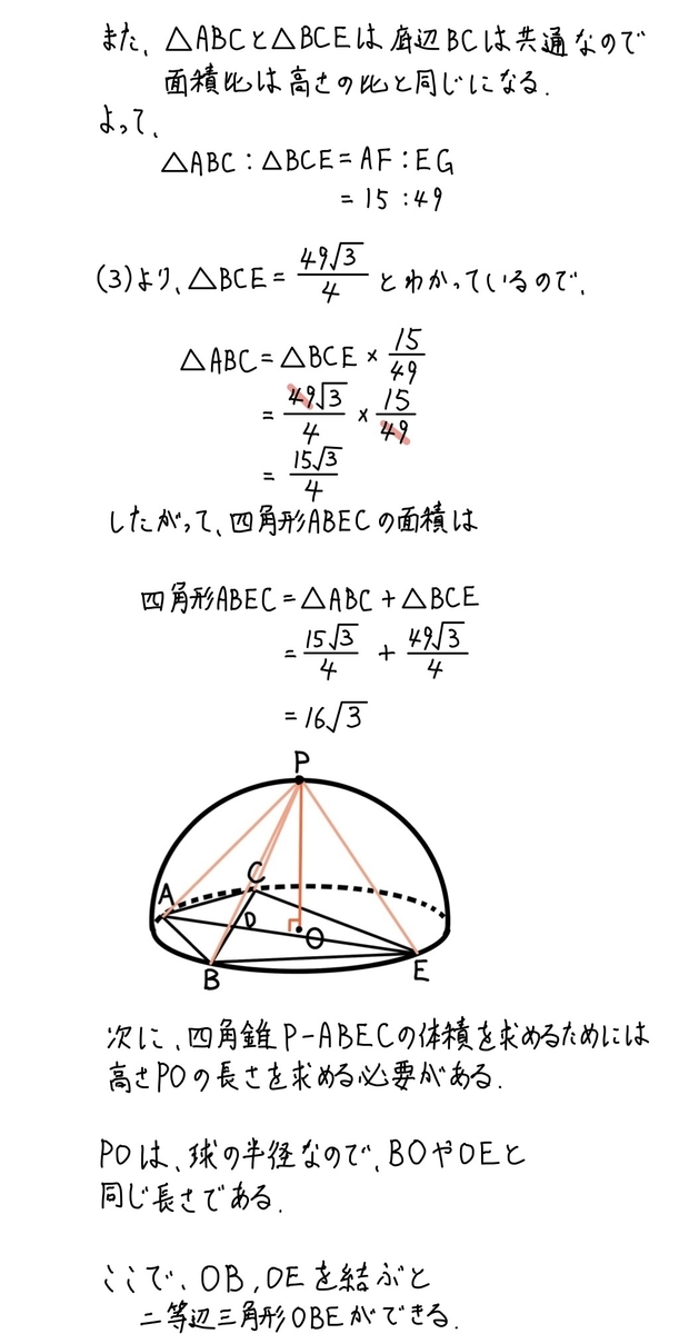 2021兵庫公立数学3_4