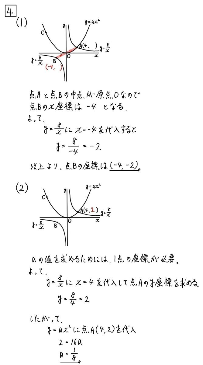 2021兵庫公立数学4_1-2