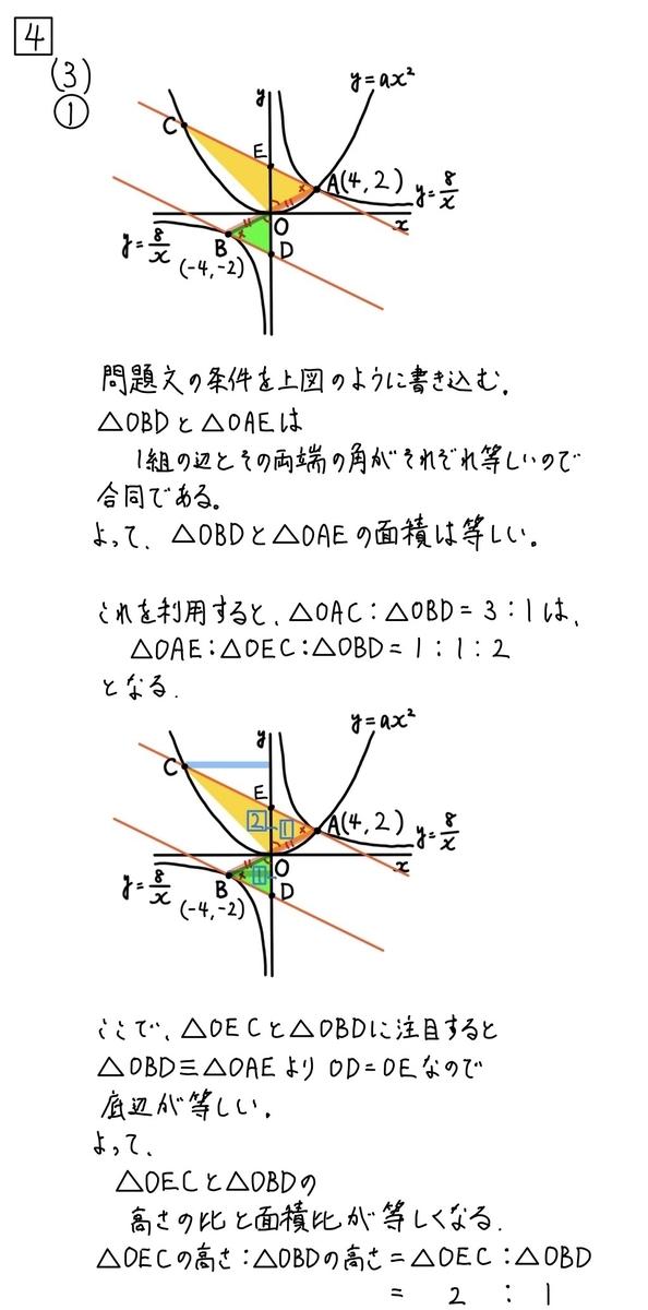 2021兵庫公立数学4_3