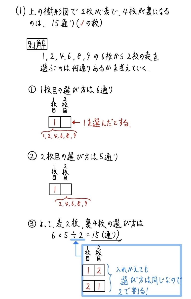 2021兵庫公立数学5_1