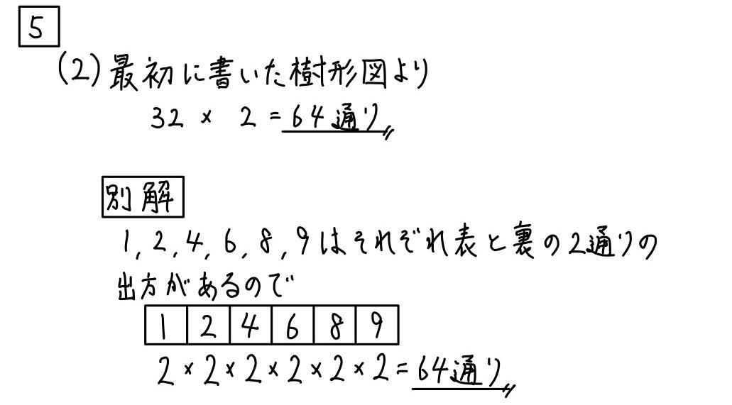 2021兵庫公立数学5_2