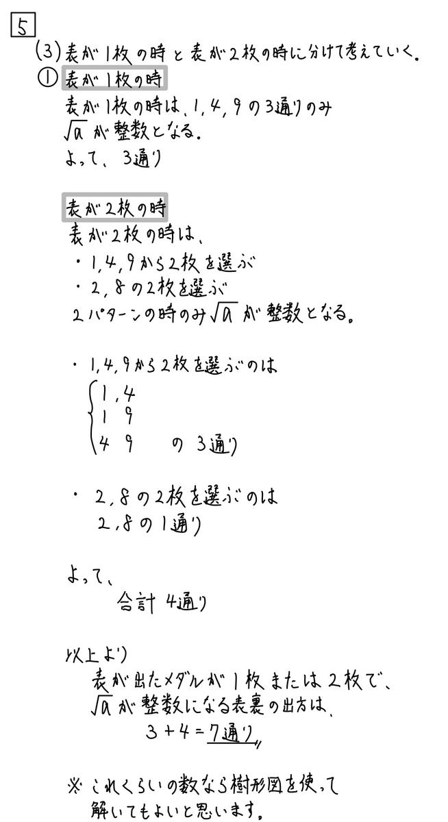 2021兵庫公立数学5_3