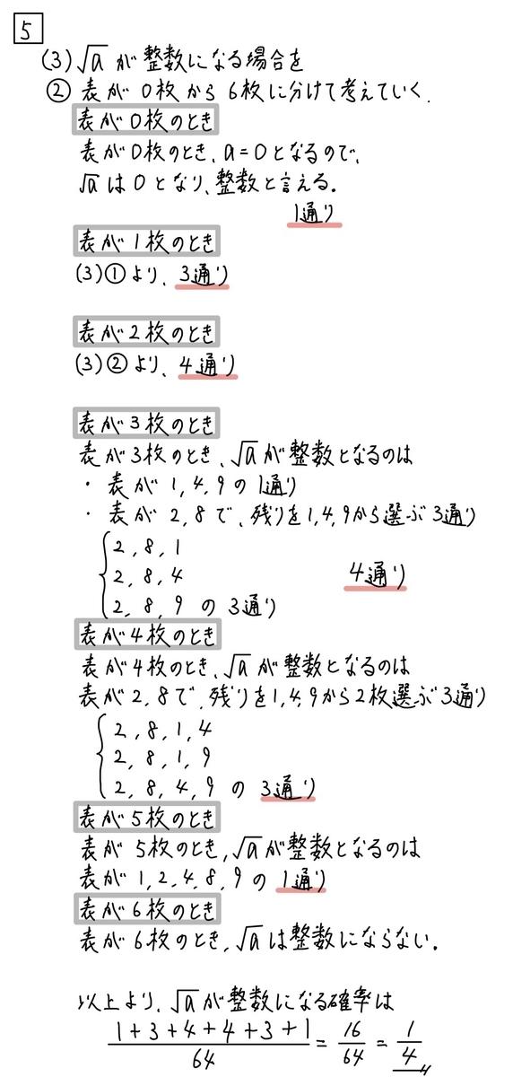 2021兵庫公立数学5_3-2