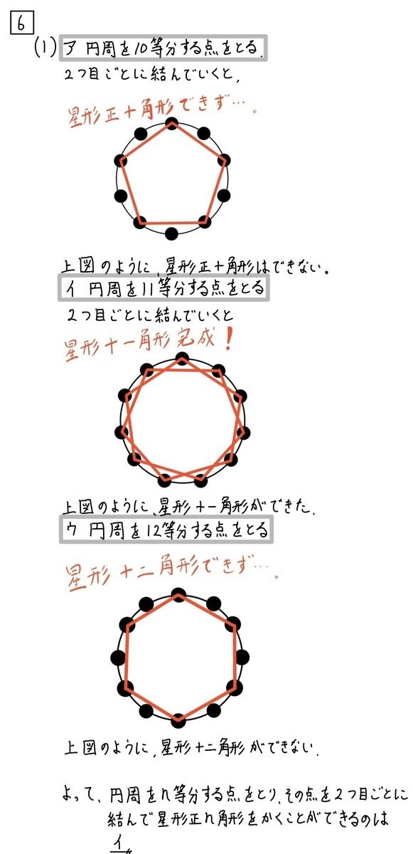 2021兵庫公立数学6_1