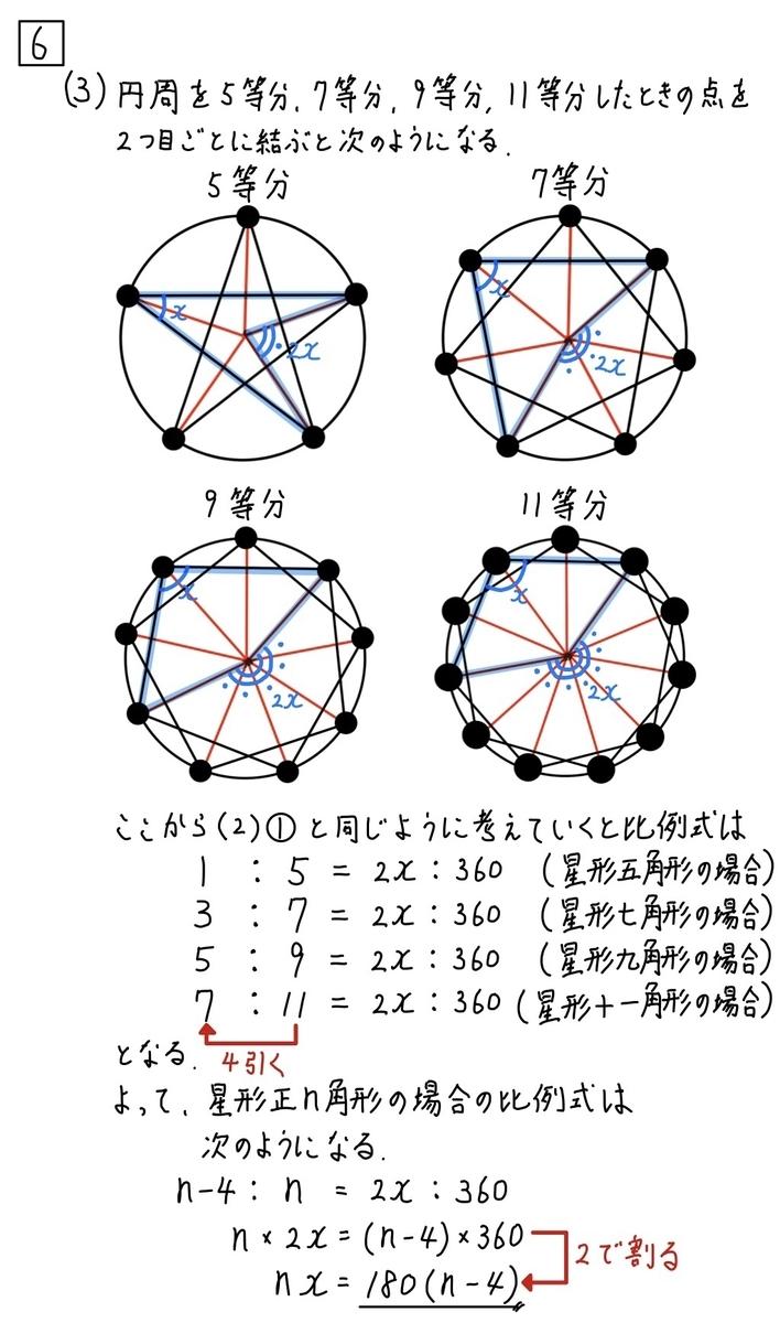 2021兵庫公立数学6_3