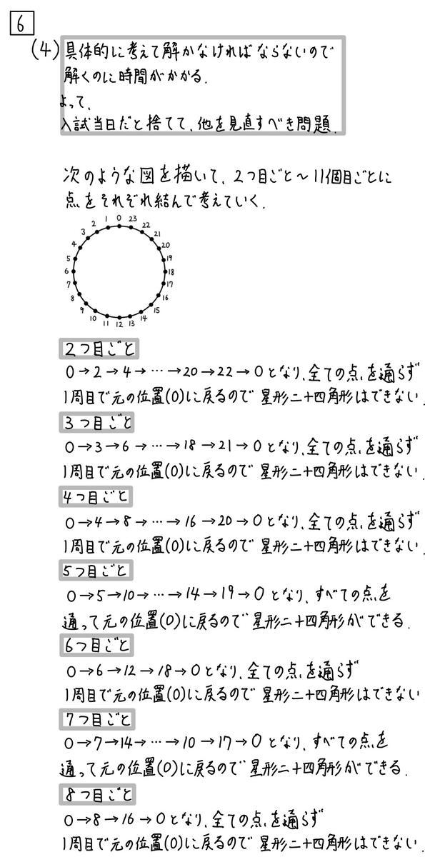 2021兵庫公立数学6_4