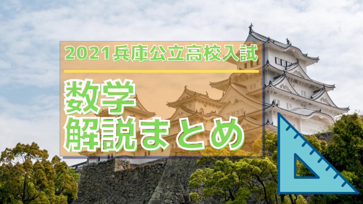 2021兵庫公立高校入試数学解説