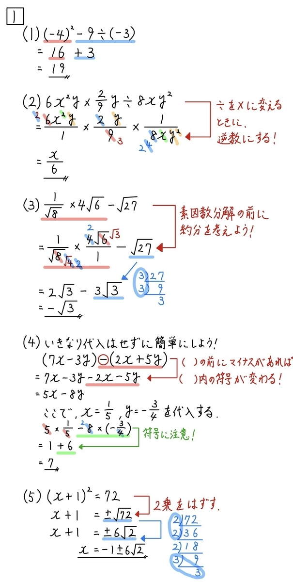 2021kyotomath1_1-5