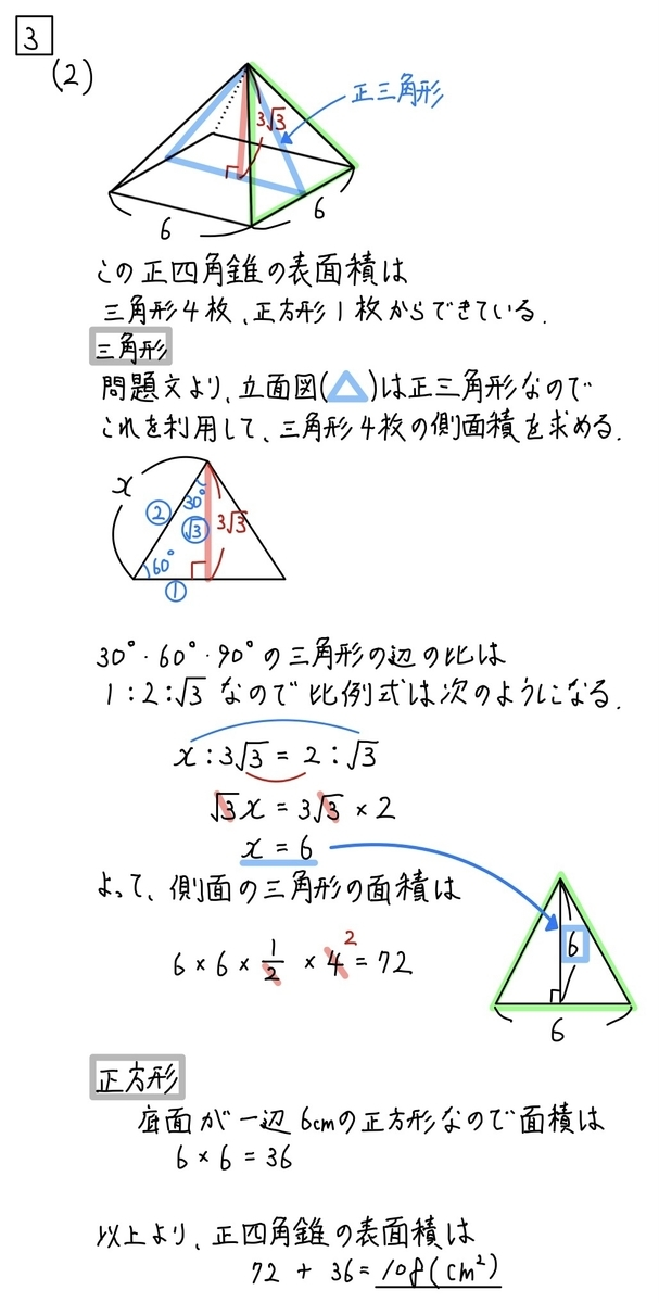 2021kyotomath3_2