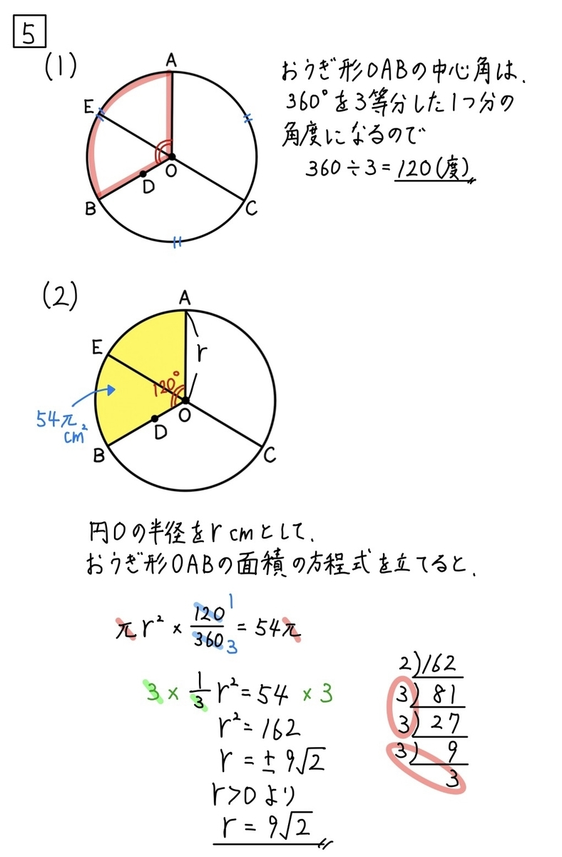 2021kyotomath5_1-2