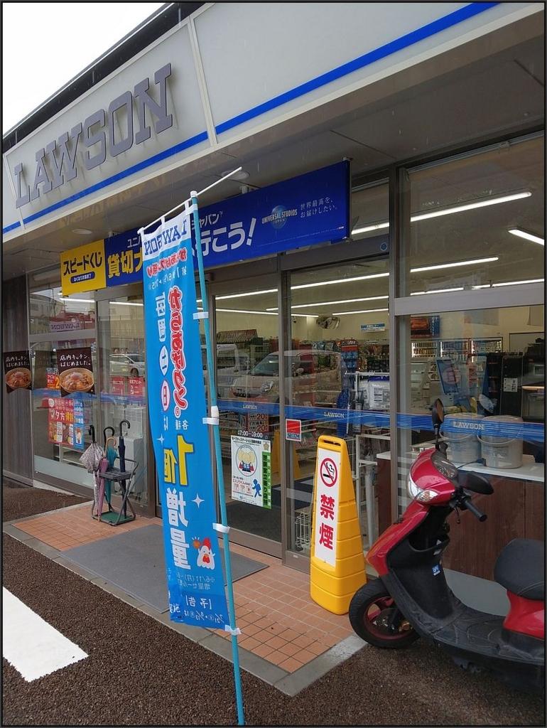 ローソンS半田雁宿公園店
