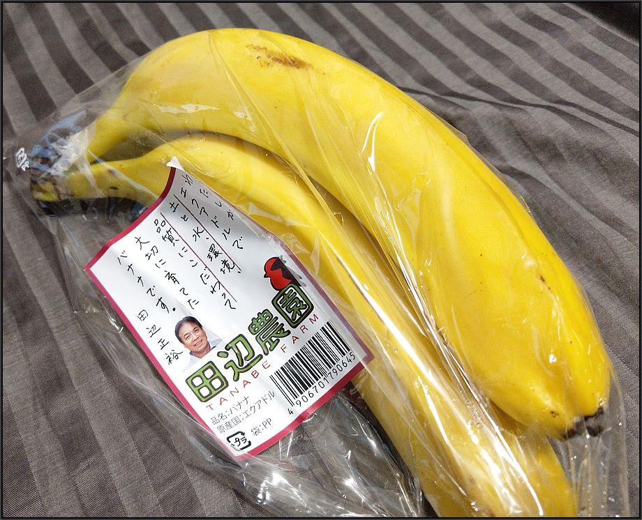 成城石井の田辺農園バナナ