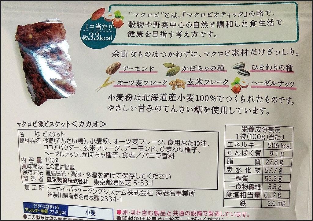 森永マクロビ派ビスケット原材料